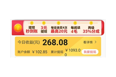 微信浏览文章赚钱平台:单价8毛你心动了吗?